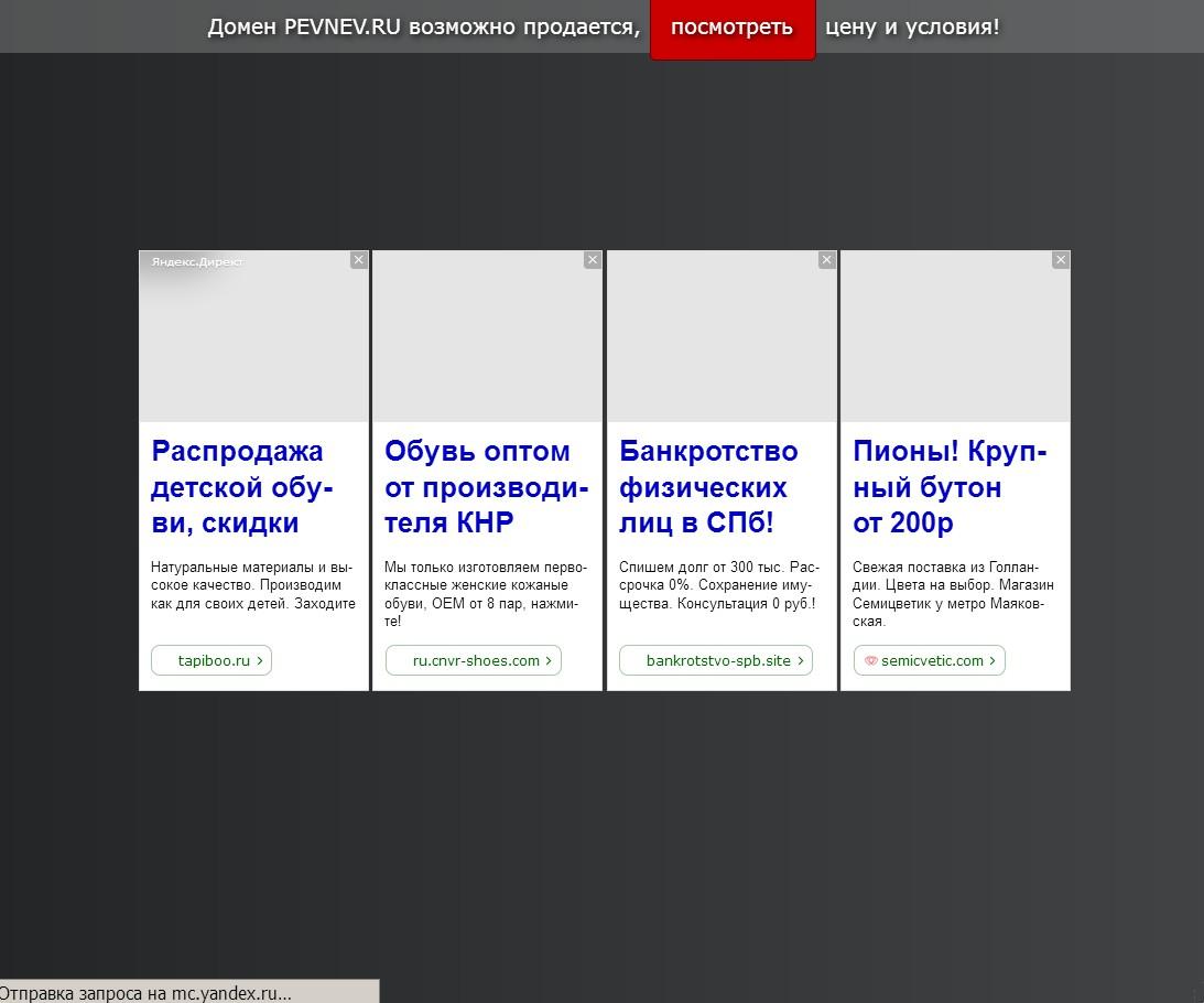 отзывы о pevnev.ru