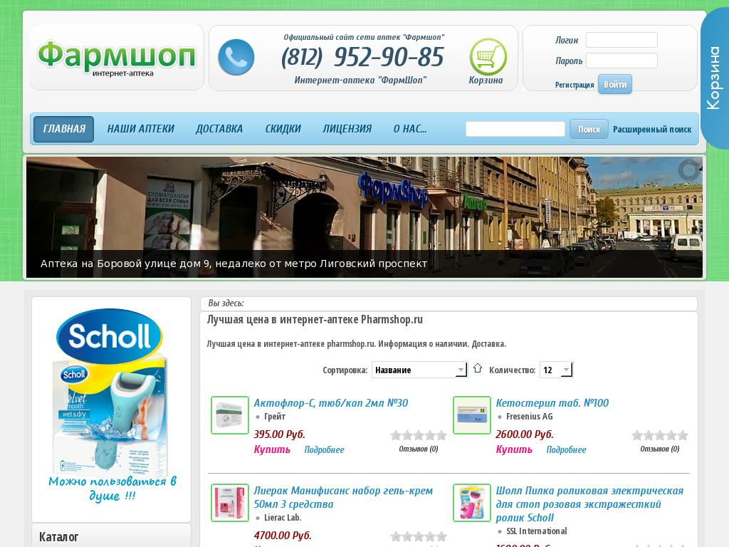 логотип pharmshop.ru