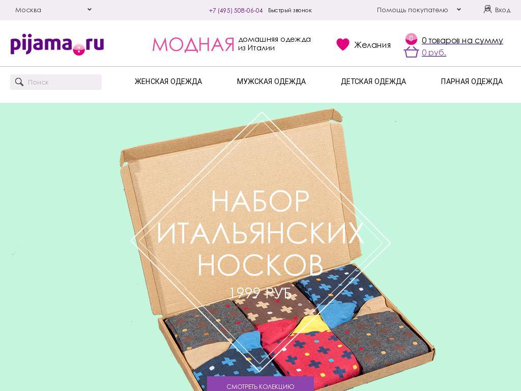 логотип pijama.ru