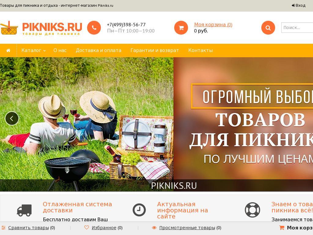 отзывы о pikniks.ru