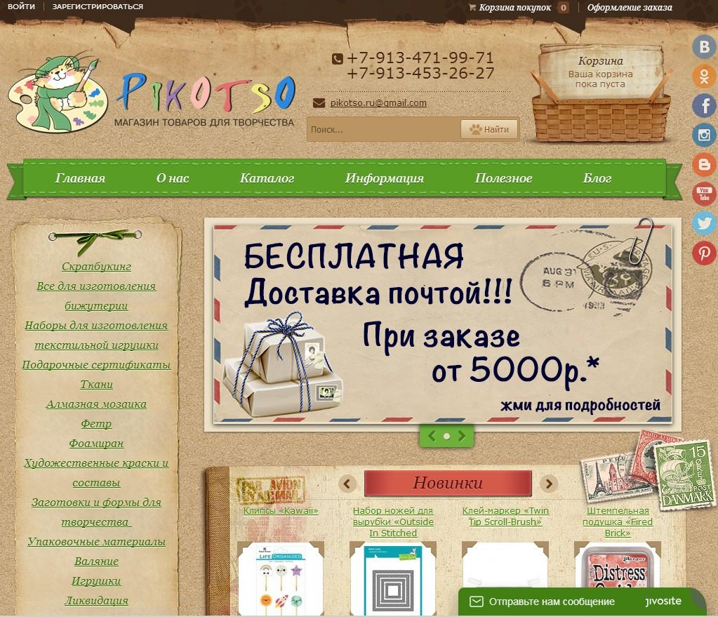 Скриншот интернет-магазина pikotso.ru