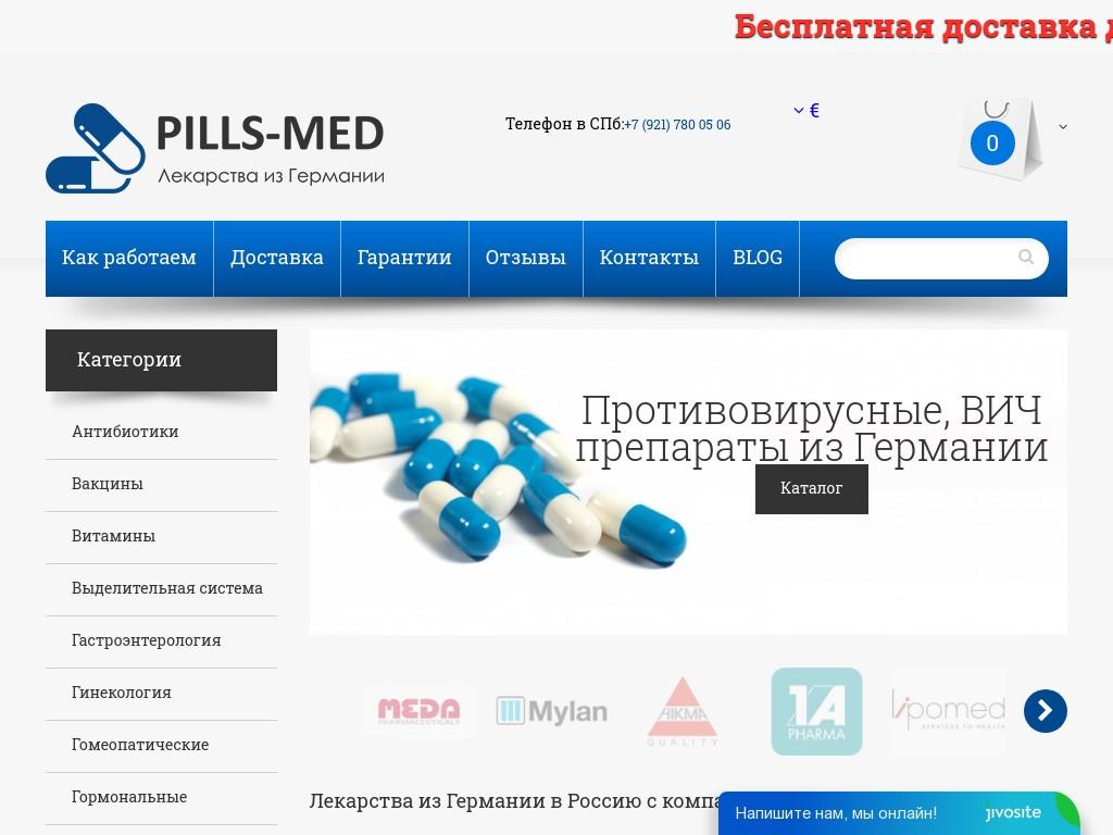 логотип pills-med.ru