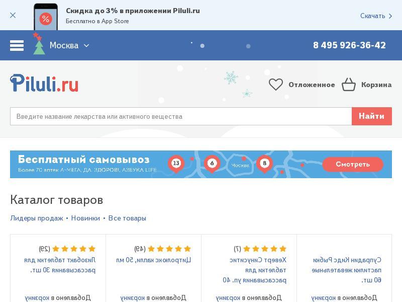 Скриншот интернет-магазина piluli.ru