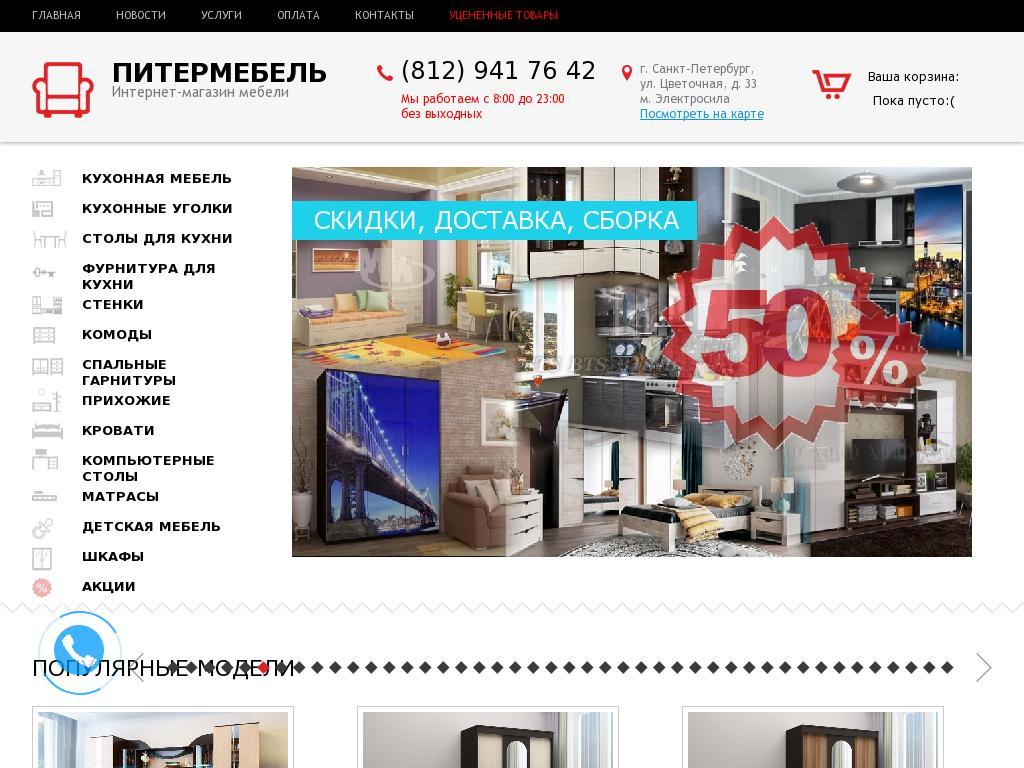 логотип pitermebel-shop.ru