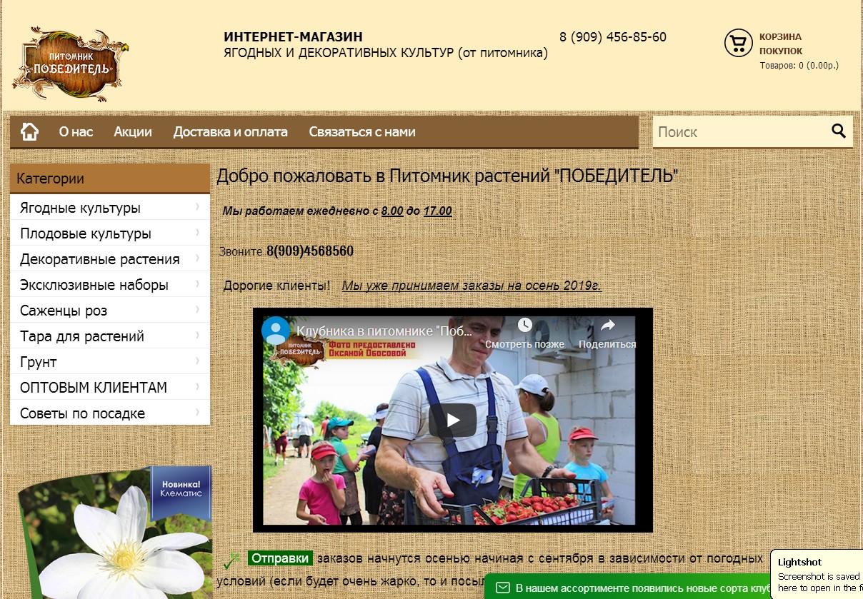 логотип pitomnic-pobeditel.ru