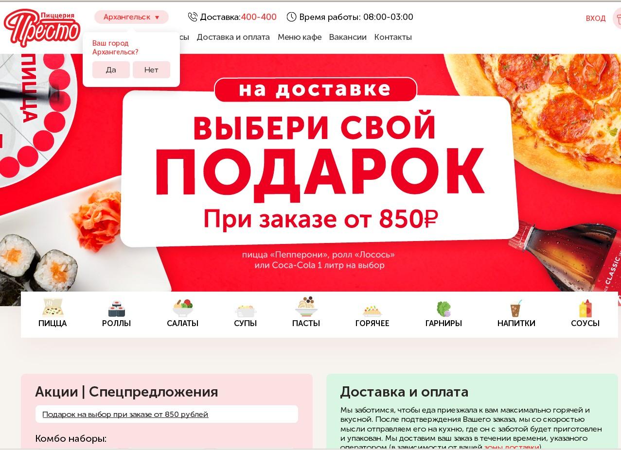 логотип pizzapresto.ru