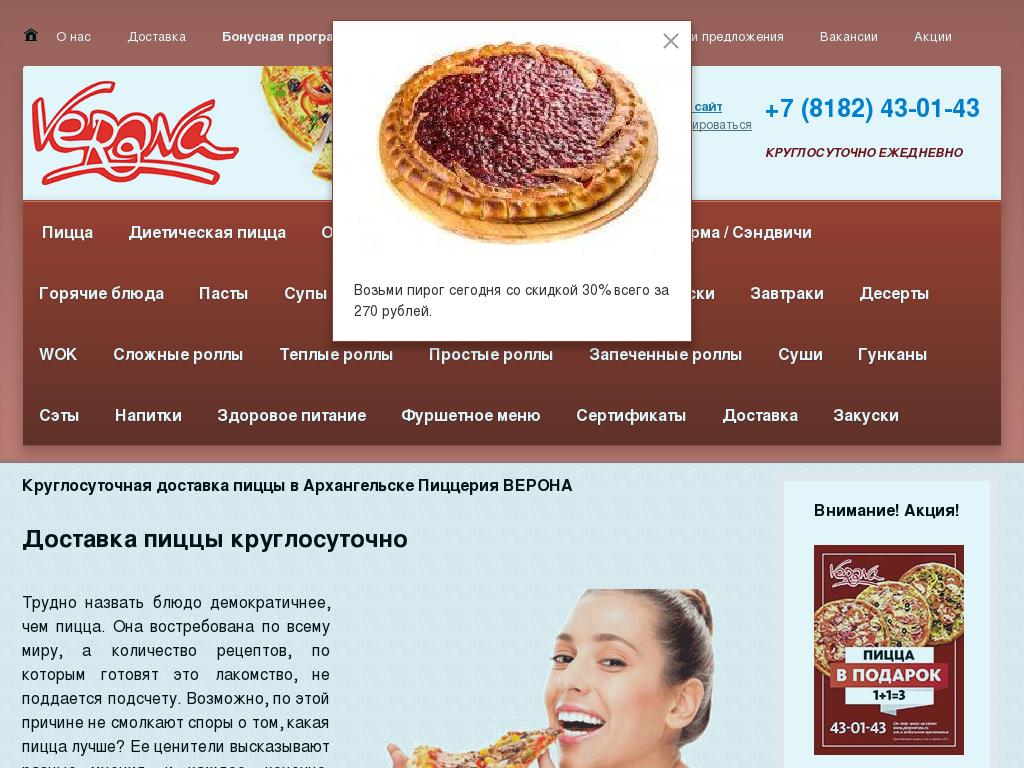 логотип pizzaverona.ru