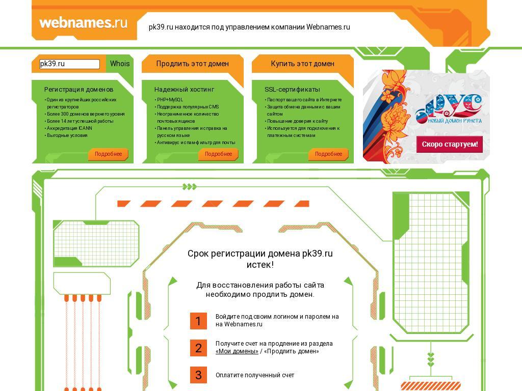 логотип pk39.ru