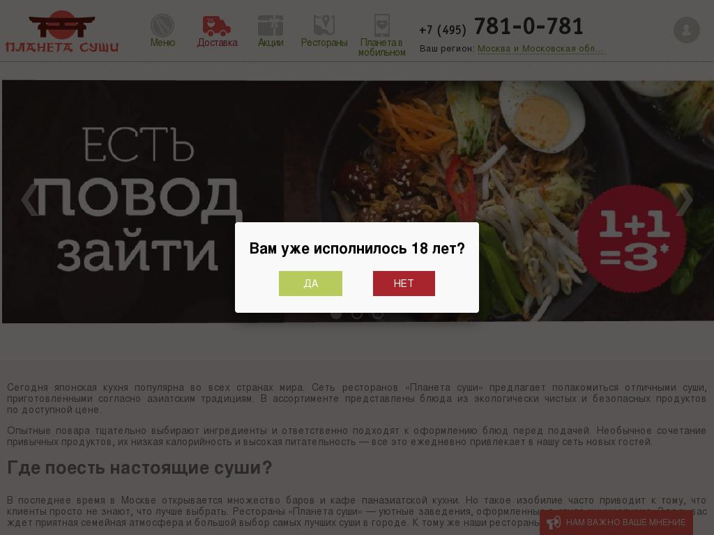 логотип planet-sushi.rosinter.ru