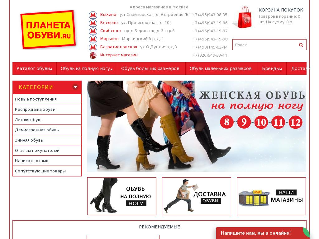 логотип planetaobuvi.ru