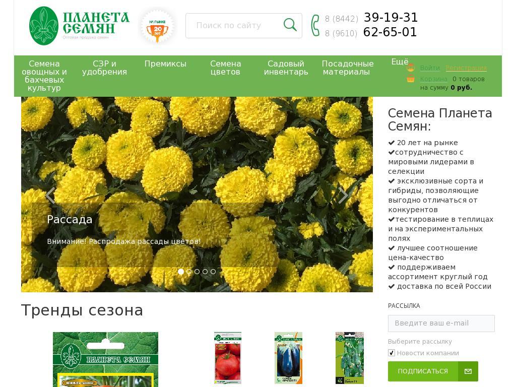 Скриншот интернет-магазина planetasemyan.ru