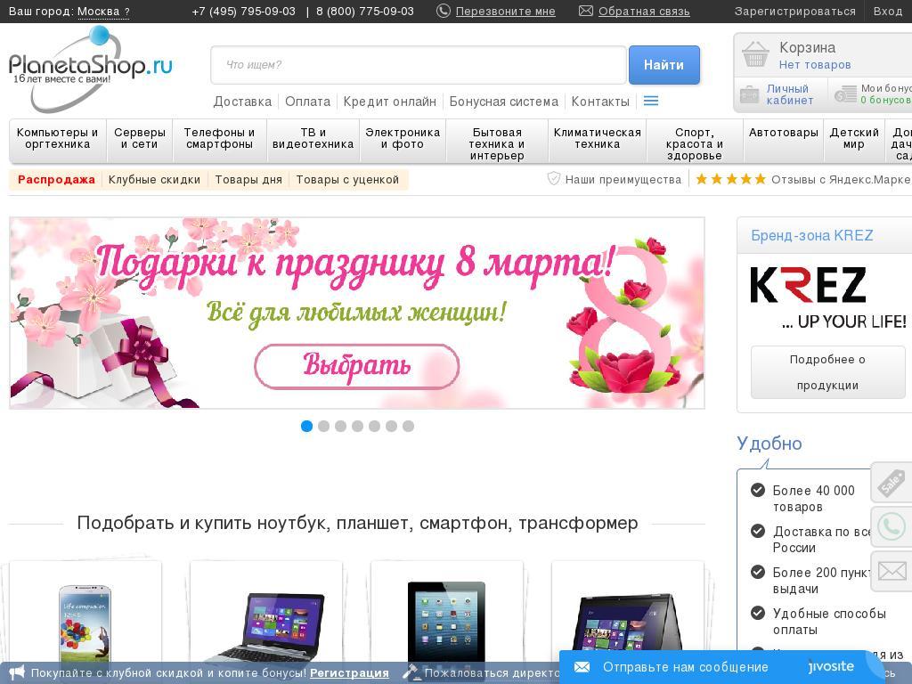 логотип planetashop.ru