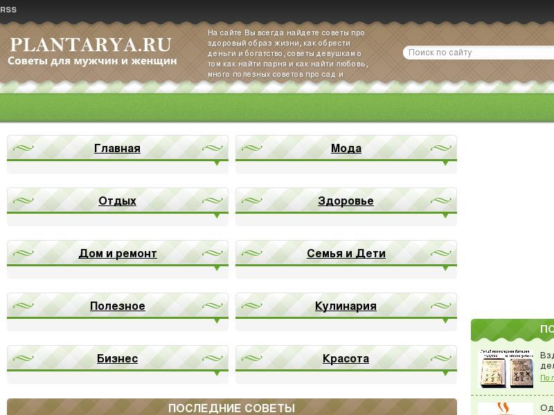 отзывы о plantarya.ru