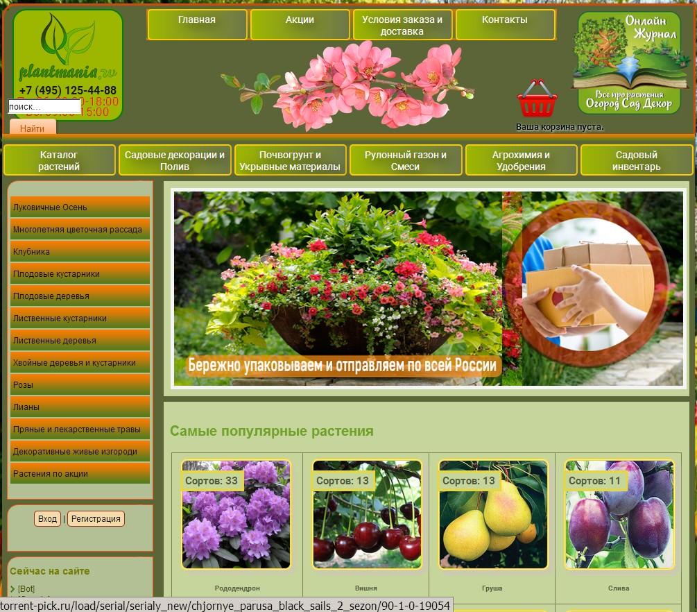 логотип plantmania.ru