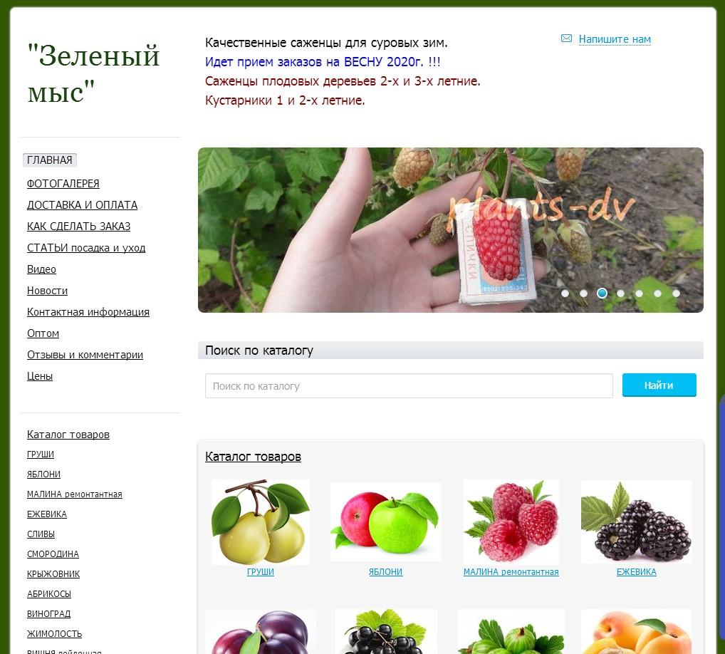 логотип plants-dv.ru