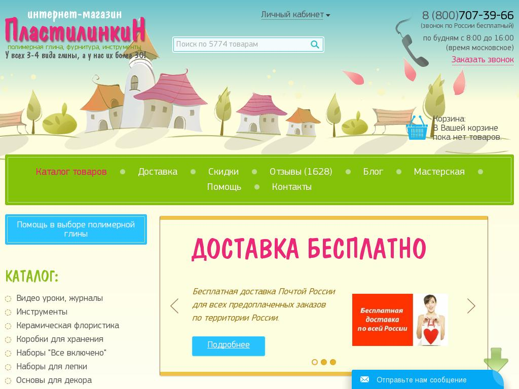 логотип plastilinkin.ru