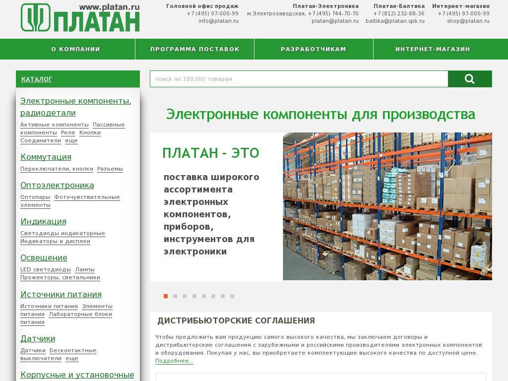 логотип platan.ru