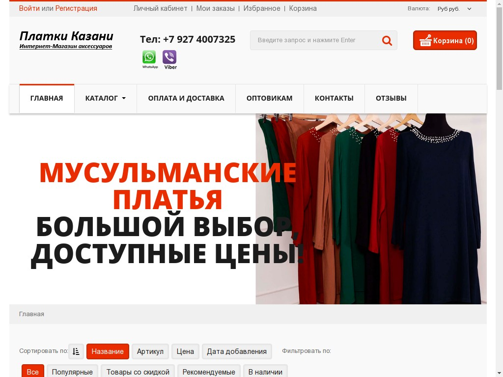 Лопаток Казань Интернет Магазин