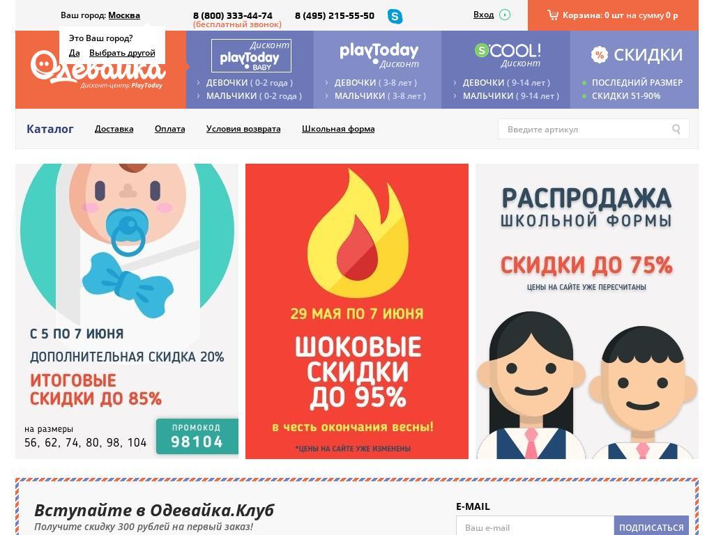 логотип play-today.ru