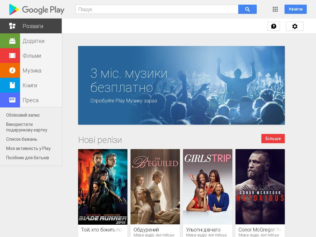 логотип play.google.com