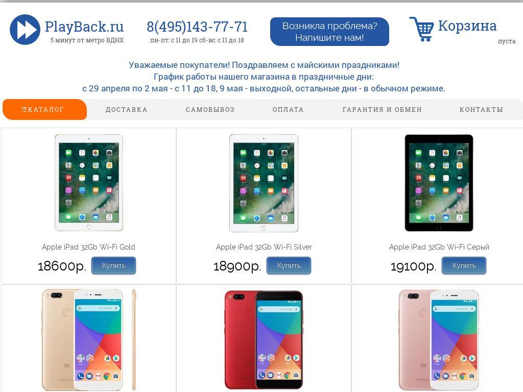 логотип playback.ru