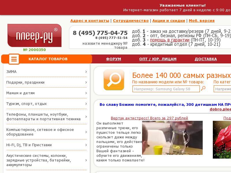 Скриншот интернет-магазина pleer.ru