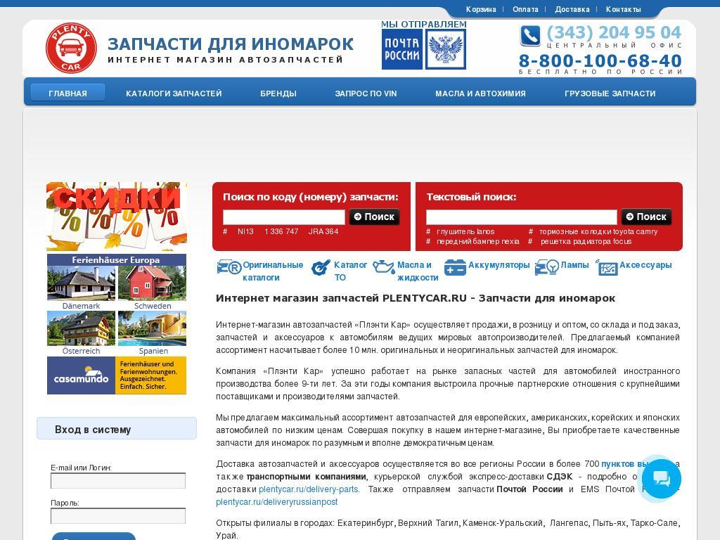 логотип plentycar.ru