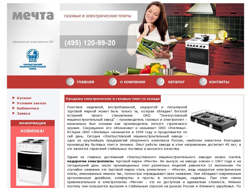 Скриншот интернет-магазина plitamechta.ru