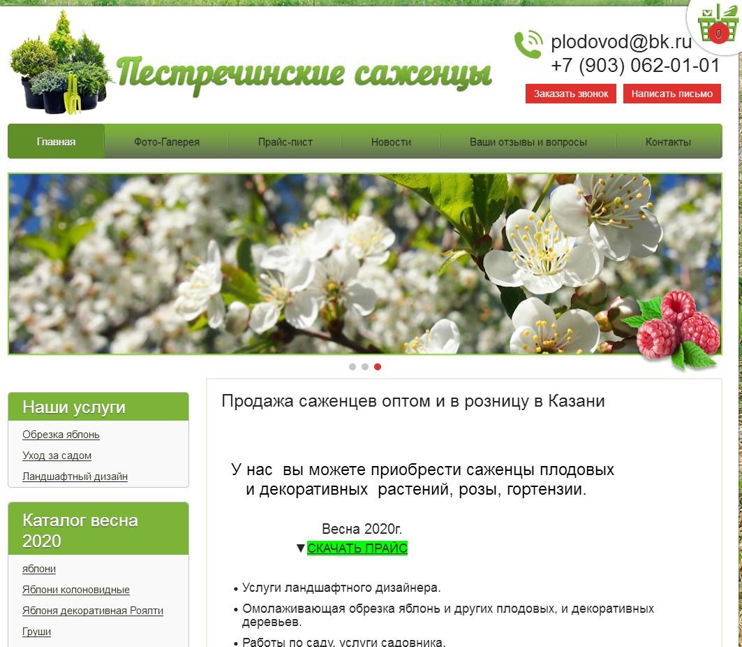 логотип plodopitomnik-kazan.ru