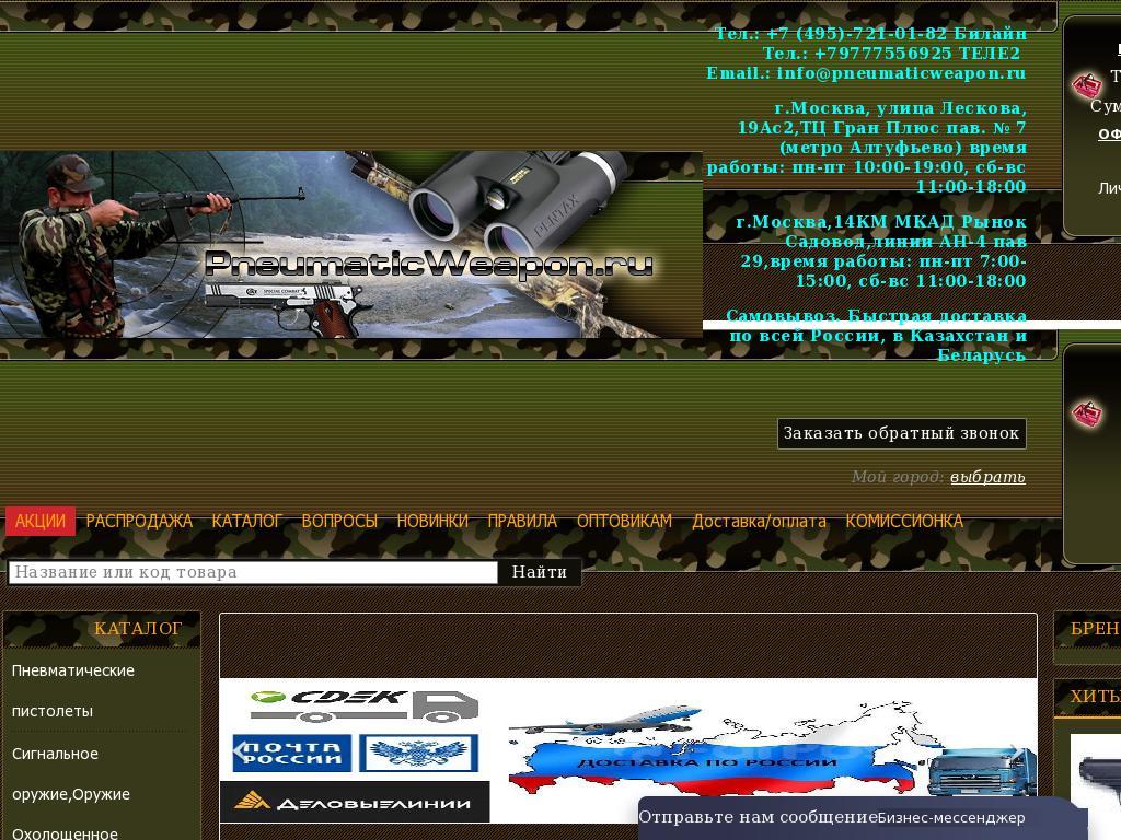 отзывы о pneumaticweapon.ru