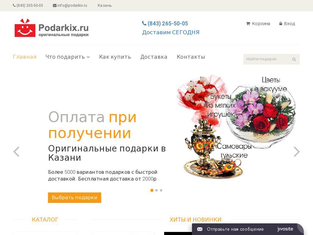 логотип podarki116.ru