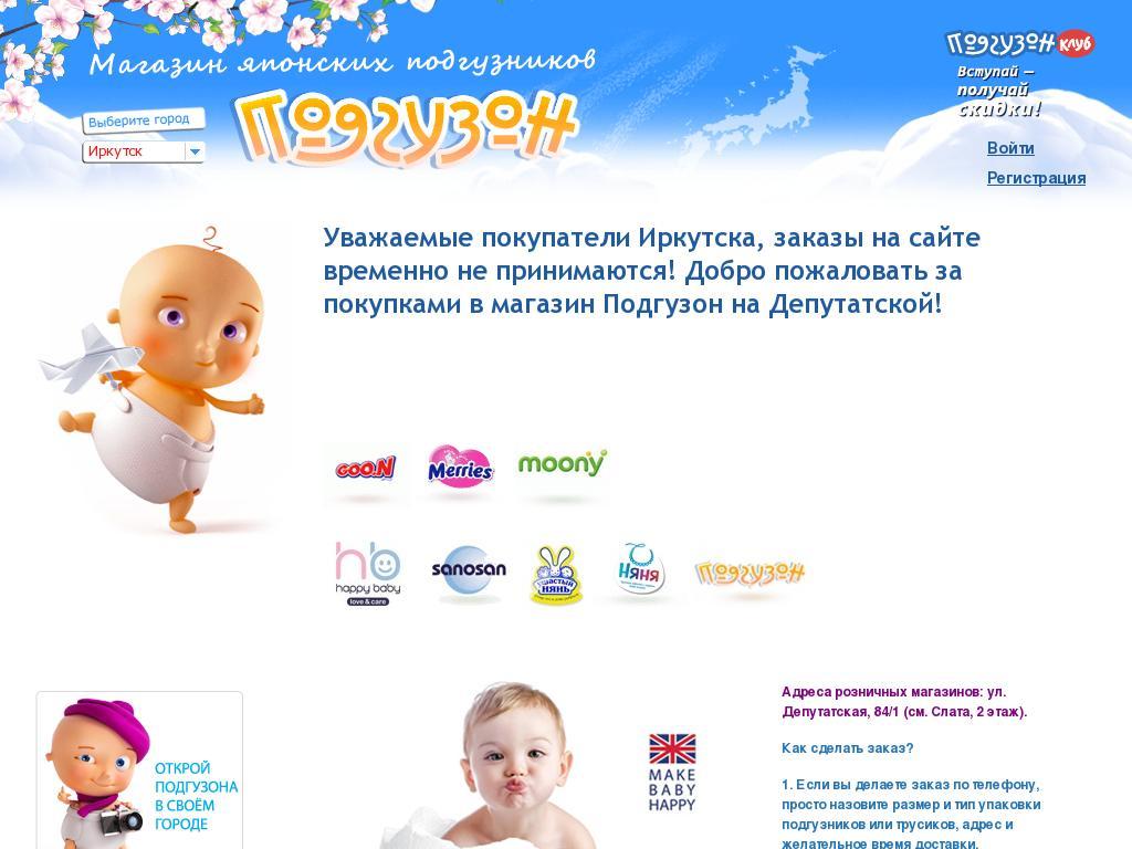 логотип podguzon.ru