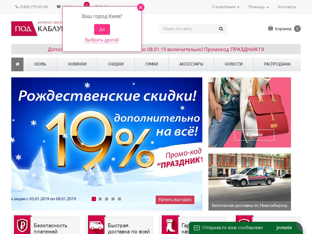 Скриншот интернет-магазина podkablukom.ru