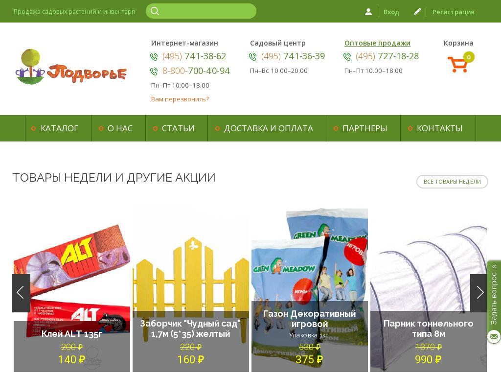 Скриншот интернет-магазина podvorje.ru