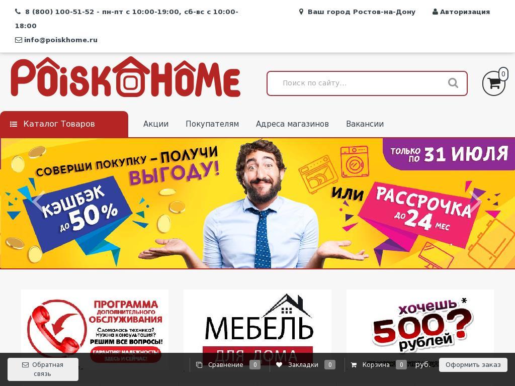 Скриншот интернет-магазина poiskhome.ru