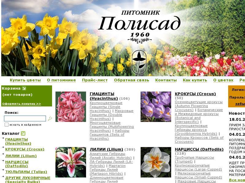 Скриншот интернет-магазина polysad.ru