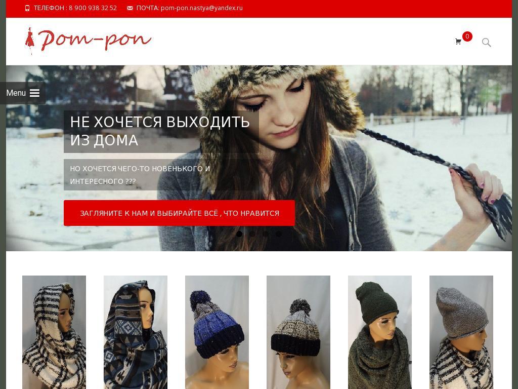 логотип pom-pon.ru