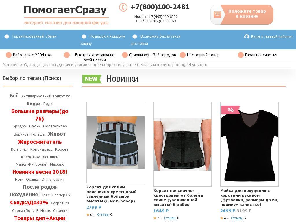 логотип pomogaetsrazu.ru