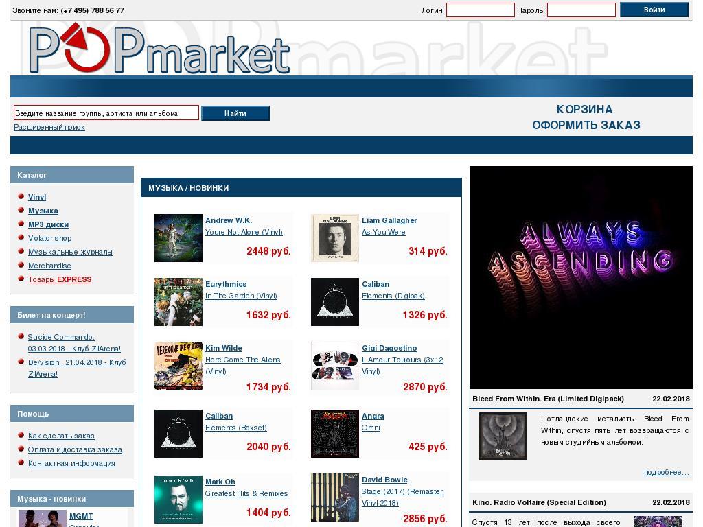 логотип popmarket.ru