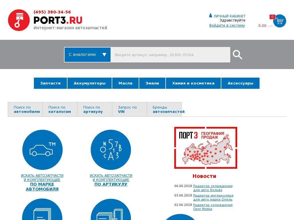 Скриншот интернет-магазина port3.ru