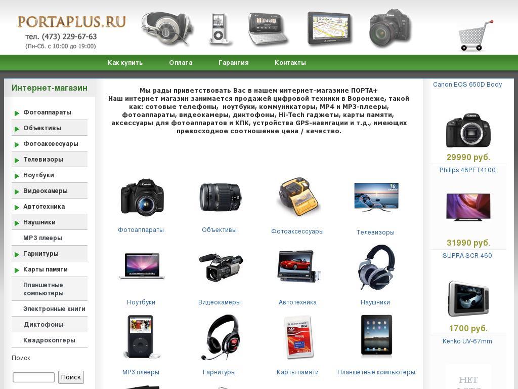 логотип portaplus.ru