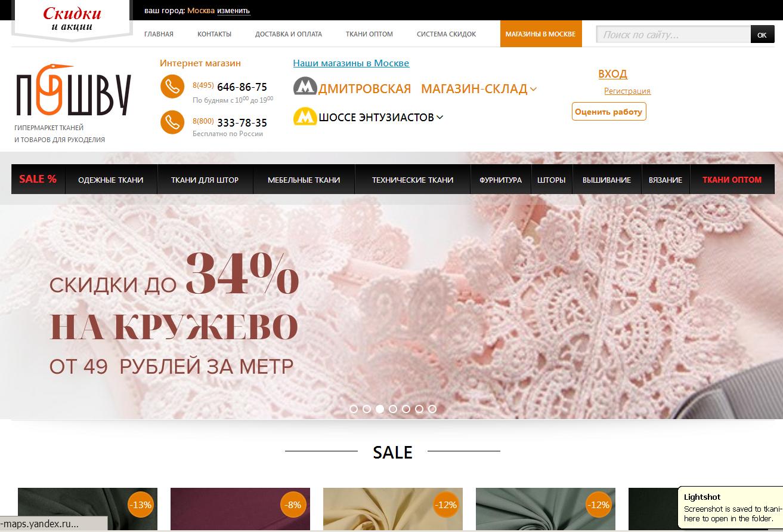 логотип poshvu.ru