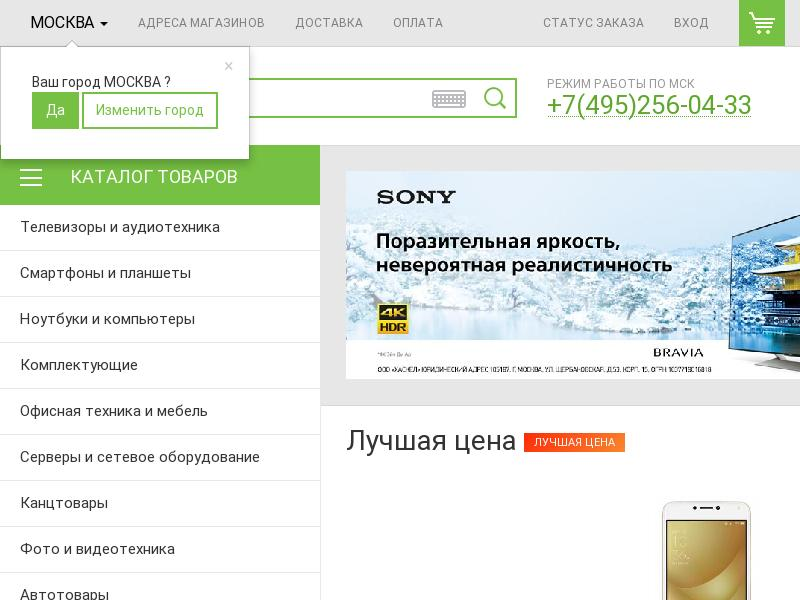 Скриншот интернет-магазина positronica.ru