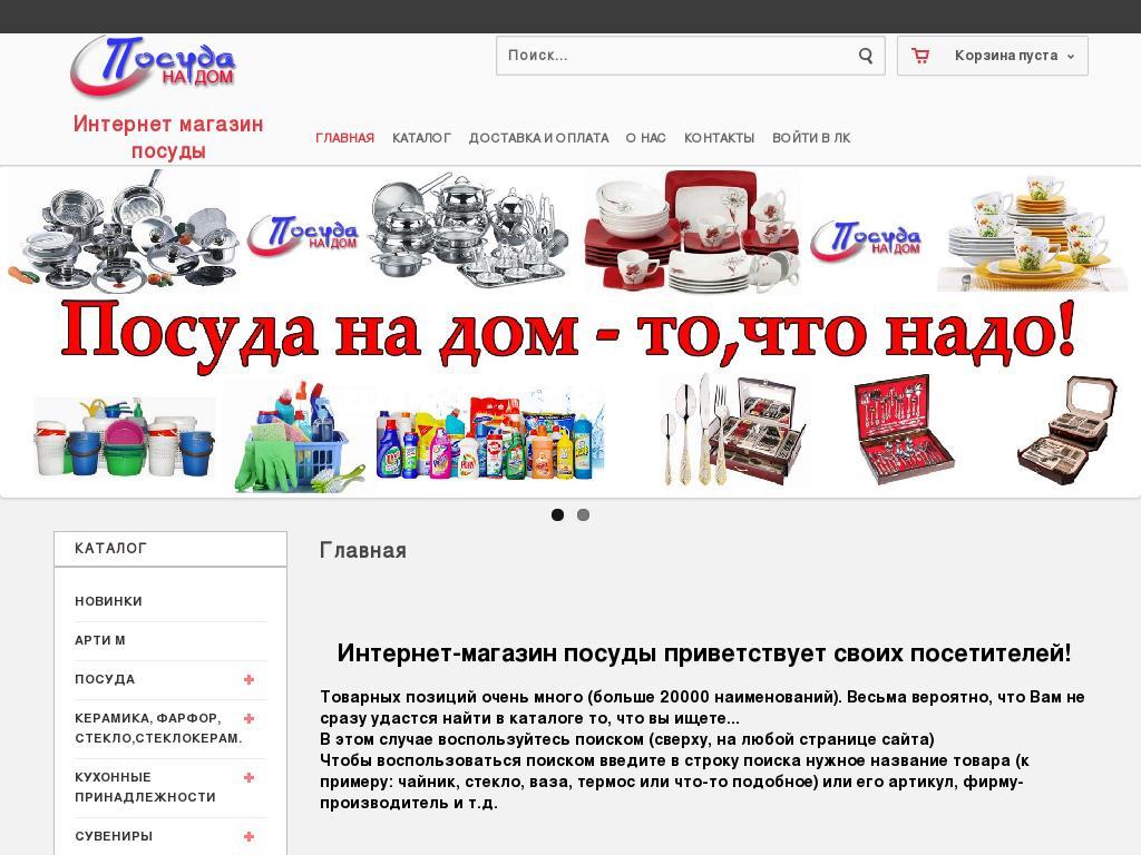 логотип posuda-krasnodar23.ru