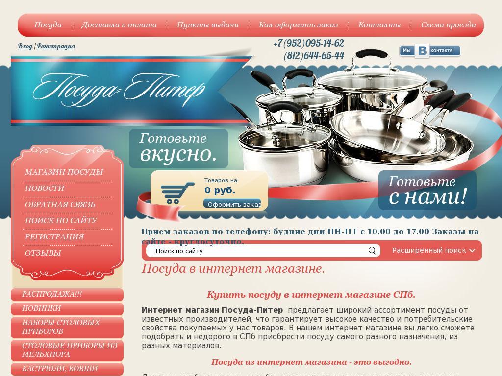 логотип posuda-piter.ru