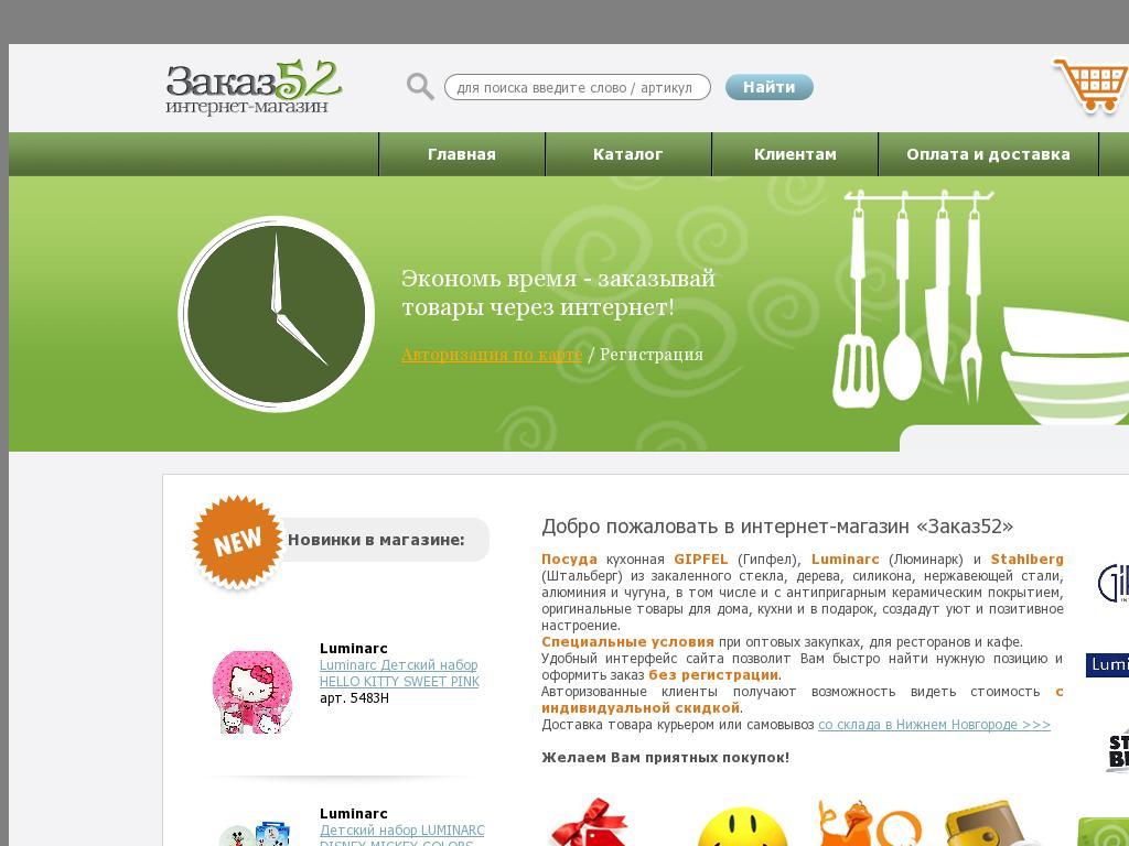 логотип posuda52.ru