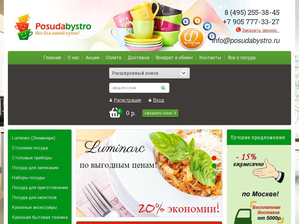 логотип posudabystro.ru