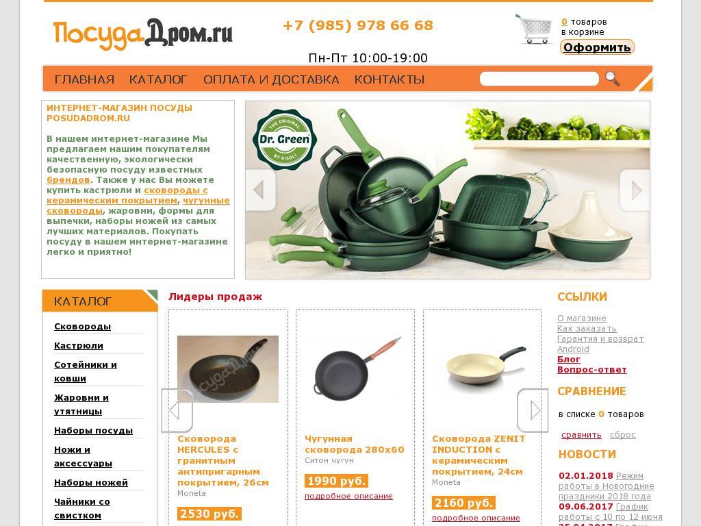 Скриншот интернет-магазина posudadrom.ru