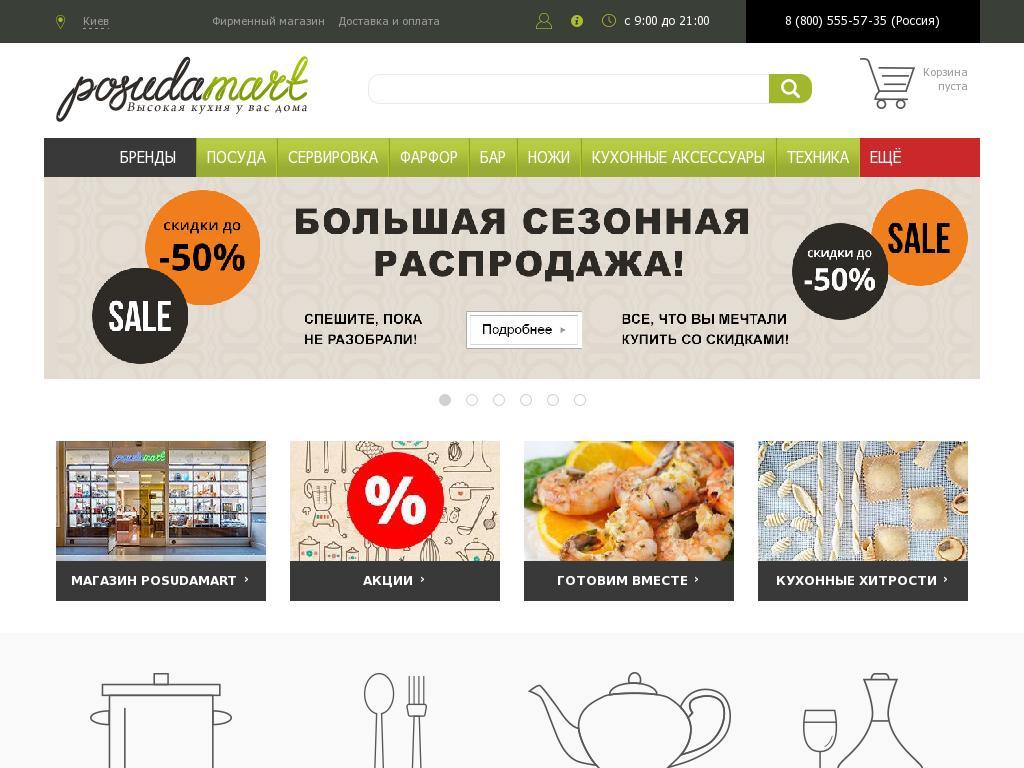 логотип posudamart.ru