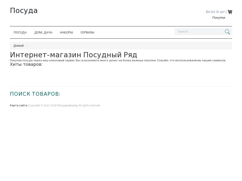 логотип posudaryad.ru